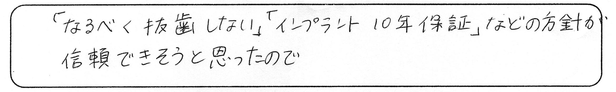 1-3 立川市 J.T 様